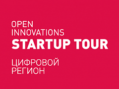 Open Innovations Startup Tour «Цифровой регион 2019»